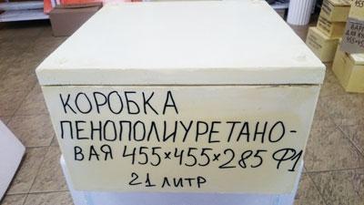 Термоконтейнер Вармбокс ППУ 455мм * 455мм * 285мм модификация Ф1 объем 21 литр
