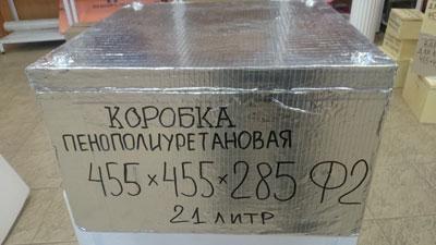 Термоконтейнер Вармбокс ППУ 455мм * 455мм * 285мм модификация Ф2 объем 21 литр