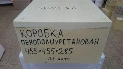 Термоконтейнер Вармбокс ППУ 455мм * 455мм * 285мм