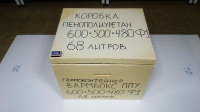 Термоконтейнер Вармбокс ППУ Ф1 фольгированы внутренние поверхности термоконтейнера