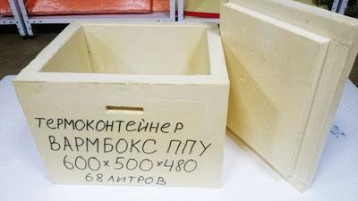 Термоконтейнер Вармбокс ППУ 600мм * 500мм * 480мм