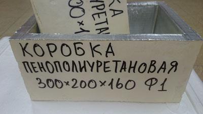 Термоконтейнер Вармбокс ППУ-Ф1  Фольгированный