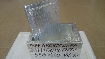 Термоконтейнер Вармбокс ППУ-Ф2 300мм * 200мм * 160мм Фольгированный