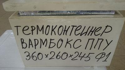 Термоконтейнер Вармбокс ППУ-Ф1 360мм * 260мм * 245мм Фольгированный
