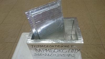 Термоконтейнер Вармбокс ППУ-Ф2 360мм * 260мм * 245мм Фольгированный