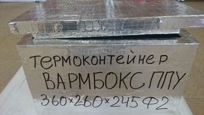Термоконтейнер Вармбокс ППУ-Ф2 Фольгированный