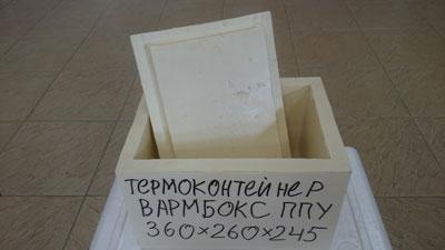 Термоконтейнер Вармбокс ППУ 360мм * 260мм * 245мм