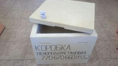Коробка пенополиуретановая объемом 155 литров