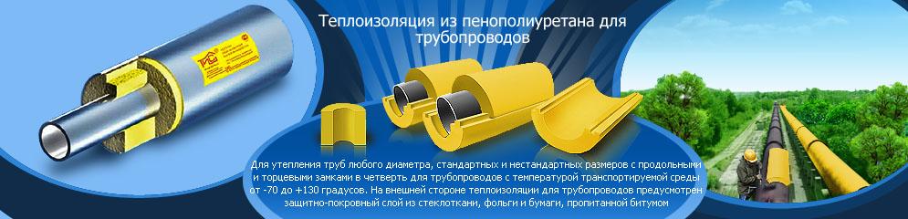 материалы, пригодные как перевозить трубы с термоизоляцией ошибиться