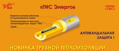 Скорлупа ППУ ТИС Энерго с силовой оболочкой из оцинковки